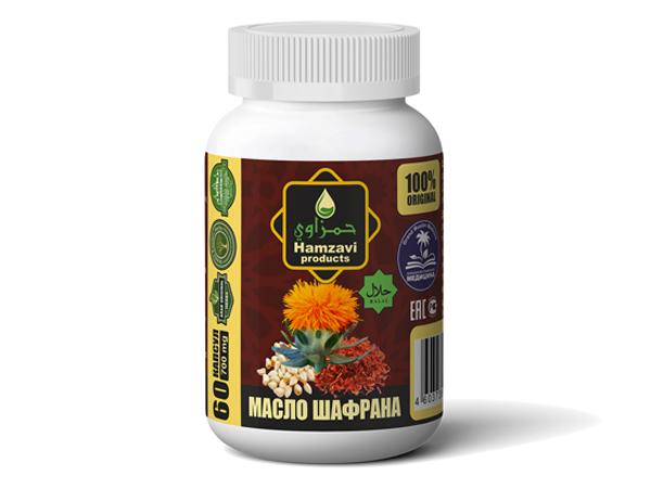 «МАСЛО ШАФРАНА» 60 шт халяльных капсул по 700 мг